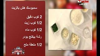 """برنامج المطبخ - الشيف /آية حسنى - مقادير عمل """"سمبوسك هاش بالزيت """" AL matbkh"""