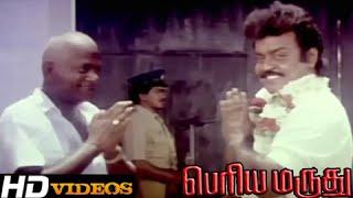 Aalamara Vehru... Tamil Movie Title Songs - Periya Marudhu [HD]