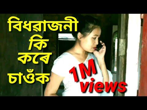 Xxx Mp4 বিধৱাজনী কি কৰে চাওঁক Assamese Video Assamese Short Video Assamese Short Film 3gp Sex