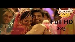Jamai 420 | জামাই ৪২০ | Title Song | Official Video | Ankush | Nusrat | 2015 full hd