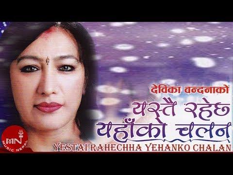 Xxx Mp4 Superhit Song Yestai Rahechha Yahako Chalan By Devika Bandana 3gp Sex