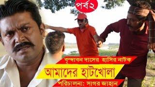 Bangla Comedy Drama   Amader Hatkhola   EP - 02   Fazlur Rahman Babu, Tarin,  Arfan, Faruk Ahmed.
