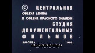 SOVIET INVASION OF AFGHANISTAN USSR PROPAGANDA FILM 55024