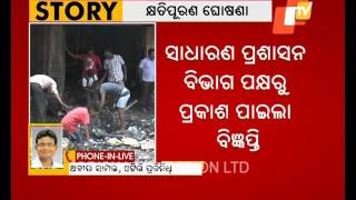 Odisha Govt announces package for victims of Bhadrak Unrest