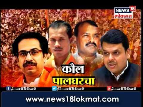 Xxx Mp4 News18 Lokmat Special Show On Palghar Election 2018 कौल पालघरचा 3gp Sex