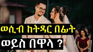 Ethiopia: ሴክስ ከትዳር በፊት ወይስ በሁዋላ |የእሳት ዳር ጨዋታ |Ashruka Relationship Live 2