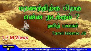 What will happen after death? | tamil bayan | best islamic youtube channels tamil