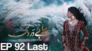 Piya Be Dardi - Episode 92 (Last) | A Plus