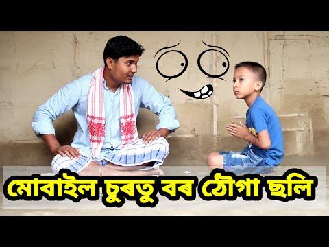Xxx Mp4 তেলচুৰাৰ মোবাইল চোৰ New Telsura Video Voice Assam 3gp Sex