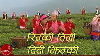 Bantawa Jhyaaure Nritya - Rimki Timri Didee Jhimki