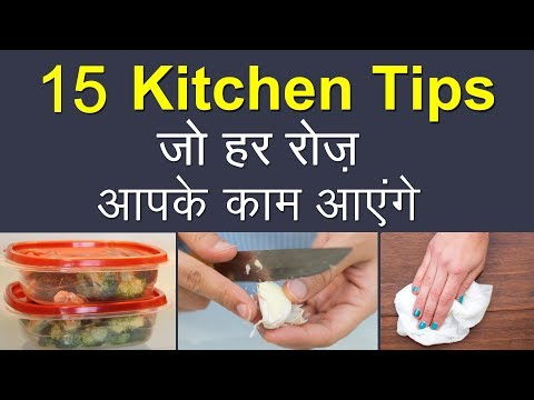 15 Useful Kitchen Tips and Tricks in Hindi Most Important Kitchen Tips