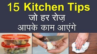 15 Useful Kitchen Tips and Tricks in Hindi | Most Important Kitchen Tips