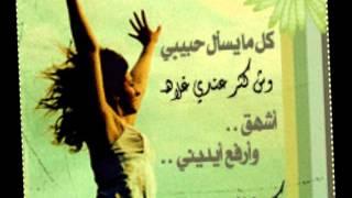 Najwa Karam - 3ala Mahlak Ya Hawa