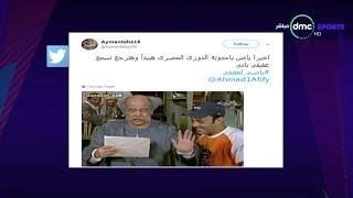 """الكورة مع عفيفي - إجابات جمهور السوشيال ميديا على """"من يكون هداف الدوري المصري في الموسم القادم؟"""""""