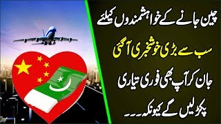 Pakistan News Live | CPEC Passenger Bus Service Started between Pakistan and China | CPEC News