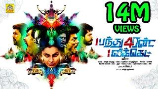 Tamil Latest Horror Movie 2018   1 Pandhu 4 Run 1 Wicket   Exclusive Horror Movie 2018  Horror Film