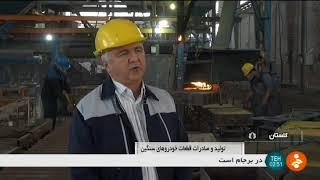 Iran Zob-e Shomal co. made Mold Casting for heavy machinery spareparts قطعات چدني ماشين سنگين