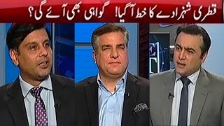 To The Point 19 Novemer 2016   Express News