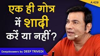 एक ही गोत्र वाले से विवाह करना चाहिए या नहीं? | DeepAnswers by Deep Trivedi | A429