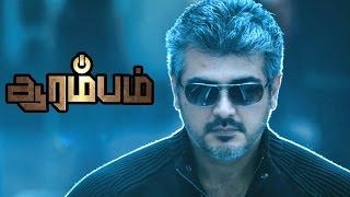 Arrambam | Arrambam Tamil full Movie Scenes | Ajith mass Intro Scene - Ajith | Arya | Nayantara
