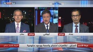 العراق.. تظاهرات احتجاج واسعة ووعود حكومية