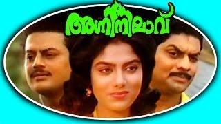 Agni nilavu   Malayalam full movie   Jagadeesh,Ranjini