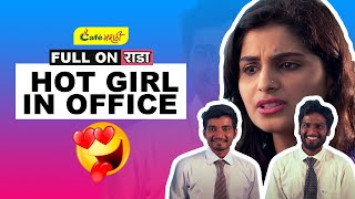 How to impress the Hot Girl in Office | CafeMarathi