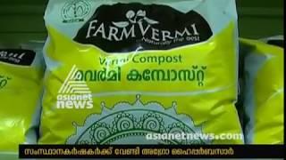Agro hyper bazaar : Market place for Kerala Farmers
