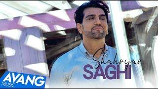 Shahryar - Saghi OFFICIAL VIDEO | شهریار - ساقی