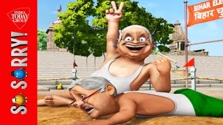 So Sorry - बिहार चुनाव - मोदी vs विपक्ष | दुश्मन का दुश्मन दोस्त होता है