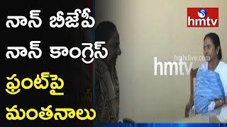 ఫ్రంట్కు మద్దతు కోరనున్న కేసీఆర్...! CM KCR Meets Mamatha Benarji | Telugu News | hmtv
