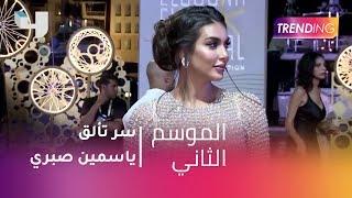 ياسمين صبري تبهر الجميع باطلالتها فى مهرجان الجونة .. شاهد ما قالته لـ #MBCTrending