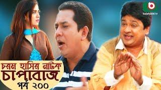 বাংলা কমেডি নাটক - Chapabaj | EP - 200 | ATM Samsuzzaman, Hasan Jahangir, Joy, Eshana, Any