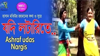 Jodi Lotarite । Ashraf Udas | Nargis । Bangla New Folk Song