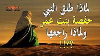 """هل تعلم..؟ لماذا طلق النبي زوجتة """"حفصه بنت عمر"""" وماذا فعل بن الخطاب بعد هذا الخبر ..؟ ولماذا راجعها"""