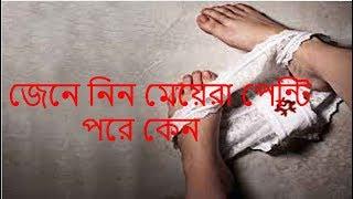 জেনে নিন মেয়েরা পেন্টি পরে কেন | bangla health tips