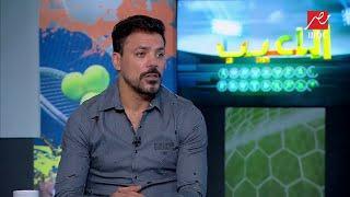 عمرو زكي : أنا ضد إعلان وليد سليمان إعتزال اللعب دولياً