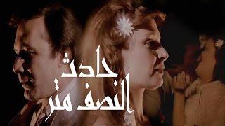 Hadeth El Nesf Metr Movie - فيلم حادث النصف متر