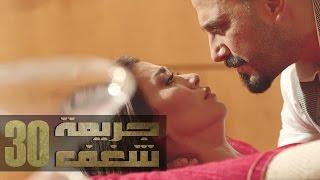 Jareemat Shaghaf Episode 30 - مسلسل جريمة شغف الحلقة 30