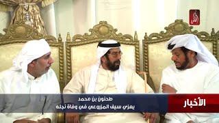 سمو الشيخ طحنون بن محمد يعزي سيف المزروعي في وفاة نجله
