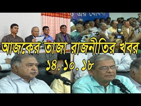 Xxx Mp4 আজকের তাজা রাজনীতির খবর 14 October 2018 Bangla News Today 3gp Sex