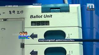 Voting With VVPAT Machine: All You Want To Know | Mathrubhumi News