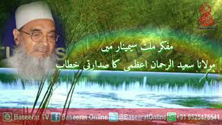 مفکر ملت سیمینار میں مولانا سعید الرحمان اعظمی کا صدارتی خطاب