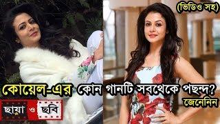 কোয়েল LIVE এসে 'ছায়া ও ছবি'র গান নিয়ে কি বললেন? Koel | Chaya O Chobi Film | Ekla Ekla | Eh Kancha