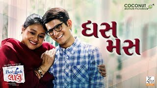 DHASMAS - Audio Song |  Gujarati Movie - Best Of Luck Laalu | In Cinemas Now