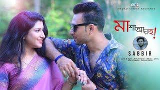 Mashallah   মাশাআল্লাহ    Sabbir   Sanju   Rony   Polok Hasan   Johny   Bangla New Music Video  2019