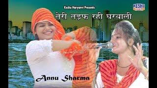 तेरी तड़फ री घरवाली    Haryanvi Latest Dance Ragni 2017    Annu Sharma    Keshu Haryanvi