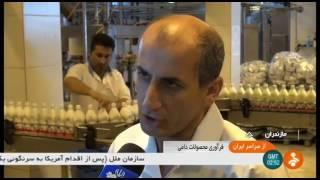 Iran Kaktoos co. made Diary products, Mazandaran province كارخانه كاكتوس محصولات لبني مازندران ايران