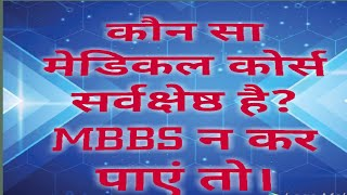 Which medical course is best if could not get into MBBS. A career making Video.