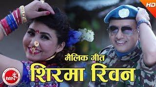 New Nepali Lok Dohori | Sirma Ribbon - Kehar Singh Pyashi & Juna Shreesha Magar Ft. Prakash & Anita